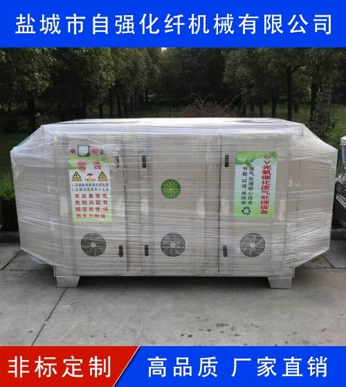 光氧催化环保型废气处理设备尾气净化系统
